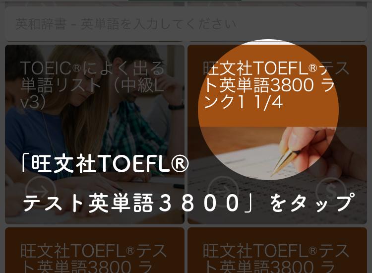 toefl1-2.png