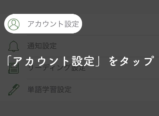 アカウント設定.png