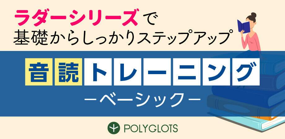 class_ondoku3.jpg