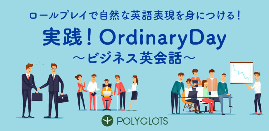 class_ordinaryb.jpg