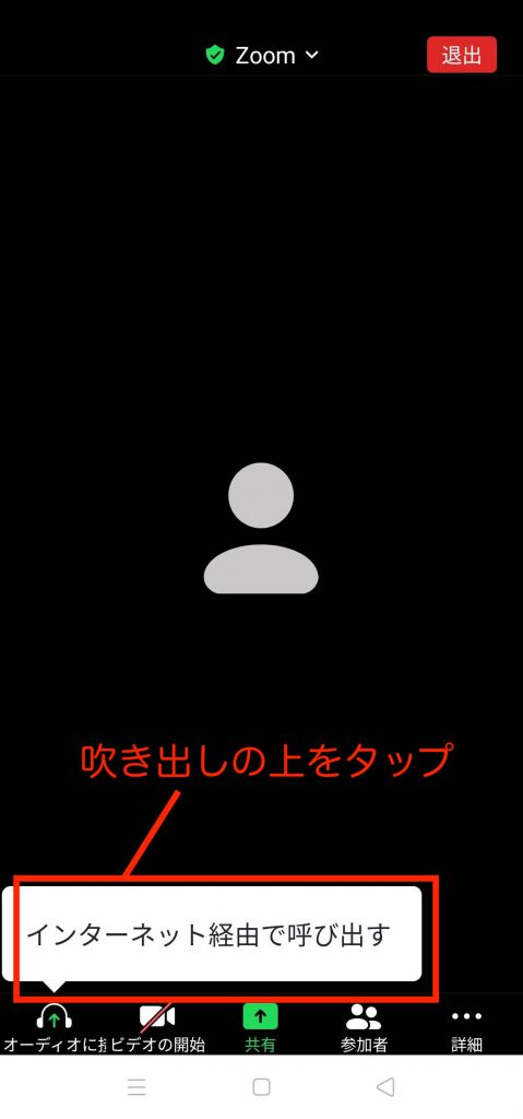 android_mute