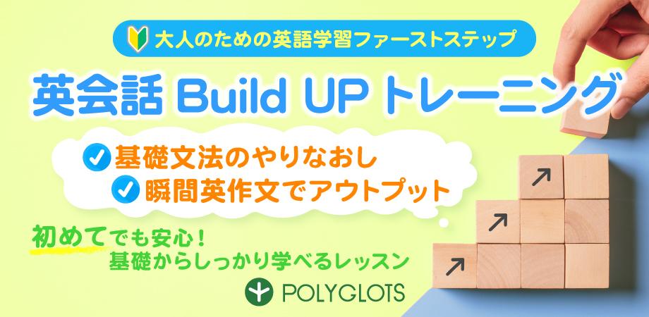 英会話Buildupトレーニング